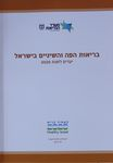 """בריאות הפה והשיניים בישראל : יעדים לשנת 2020 / יו""""ר הוועדה: פרופ' יהונתן מן – הספרייה הלאומית"""