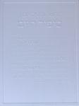 חכי לי ונעלה יחד : סיפורם של גרישה ולוסיה אבנון / כתבה: עידית פרי ; עריכה: סנאית אלון – הספרייה הלאומית