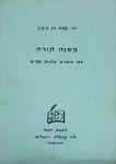 משנה תורה ספר שופטים הלכות ממרים / רבי משה בן מימון – הספרייה הלאומית