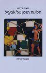 """חלונות הזמן של אביגיל : אוטובידיוגרפיה : רומן / מאיה בז'רנו ; בעריכת ד""""ר חיים נגיד – הספרייה הלאומית"""