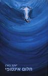 חלום אינסופי / יעקב בוצ'ן ; עריכה: אברי הרלינג – הספרייה הלאומית