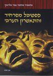 פסטיבל מסרחיד והתאטרון הערבי / מחאמיד מוחמד עבד אלראוף – הספרייה הלאומית