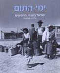 ימי התום : ישראל בשנות החמישים : אלבום תמונות / ידין רומן ; תרגום ועריכה בעברית: אסף קוגלר – הספרייה הלאומית