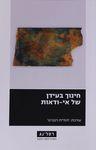 חינוך בעידן של אי-ודאות / עורכת: יהודית וינברגר – הספרייה הלאומית