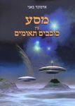 מסע בין כוכבים תאומים / אדמונד באני ; עריכה: נילי גרבר – הספרייה הלאומית