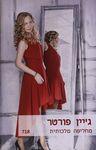 מחליפה מלכותית / ג'יין פורטר ; תרגום: ענת הודיה צימט – הספרייה הלאומית