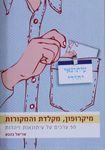 מיקרופון, מקלדת והמקורות : 50 ערכים על עיתונאות ויהדות / אריאל כהנא ; איור: נחמיה ומירב בועז – הספרייה הלאומית