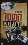 המוסד והמיתוס / גד שמרון ; עורך הספר: שחר אלתרמן – הספרייה הלאומית