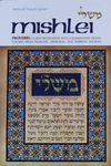 Mishlei = משלי = Proverbs : a new translation with a commentary anthologized from Talmudic, Midrashic and rabbinic sources / translation and commentary by Rabbi Eliezer Ginsburg ; an overview: Wisdom of the wisest by Rabbi Nosson Scherman – הספרייה הלאומית