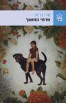 פרחי החושך ; מצרפתית: עדה פלדור ; עורכת אחראית: רוני בק – הספרייה הלאומית
