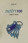 100 דלתות : מבוא ליזמות / דב מורן ; איורים: יזהר כהן ; עריכה: תרזה אייזנברג, איתי זיו – הספרייה הלאומית