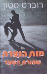 מות הנערה שחורת השער / רוברט סטון ; מאנגלית: גרשון גירון ; עריכה: עמיר שינקמן – הספרייה הלאומית