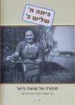 כיתה ח' שליש ב' : סיפורה של שושנה פישר כפי שסופר לבנה ישראל פישר / עריכה: אורלי עמית – הספרייה הלאומית