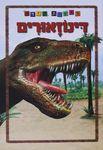 דינוזאורים / מאנגלית: חגי ברקת – הספרייה הלאומית