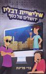 ירושלים של כסף / ברי פריגת ; עורך: חגי ברקת – הספרייה הלאומית