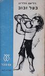 בעל זבוב / ויליאם גולדינג ; תורגם מאנגלית בידי אסתר כספי – הספרייה הלאומית