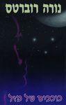 כוכבים של מזל / נורה רוברטס ; מאנגלית: ליאורה כרמלי – הספרייה הלאומית