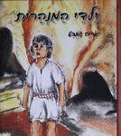 ילדי המנהרות / אריה גמבש – הספרייה הלאומית