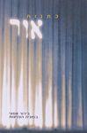 כתנות אור : בירור אמוני בסוגית הצניעות / עריכה: אופיר שוורצבוים, עמיחי סדן – הספרייה הלאומית