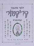 קריקטור הנחש וחברים : חמש אגדות על חיות / מאת: טומי אונגרר ; תרגם מגרמנית: מיכאל דק – הספרייה הלאומית
