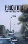 בחזרה לעתיד : המזרח התיכון בצל 'האביב הערבי' / עוזי רבי ; עריכת לשון: שרית בלונדר – הספרייה הלאומית
