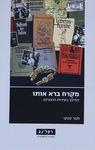 מקרח ברא אותו : החינוך בשירות הנאציזם / תמר קטקו ; עורכת הספר: נוגה שטיאסני – הספרייה הלאומית