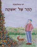 ההר של יאשקה / יוסי אבולעפיה ; עריכה: דליה לב – הספרייה הלאומית