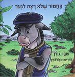החמור שלא רצה לנעור / עופר גורן ; איורים: יגאל גורן – הספרייה הלאומית