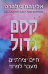 קסם גדול : חיים יצירתיים מעבר לפחד / אליזבת גילברט ; מאנגלית: יעל אכמון – הספרייה הלאומית