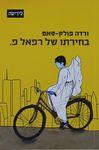 בחירתו של רפאל פ / ורדה פולק-סאם ; עורך הספר: ירון פריד – הספרייה הלאומית