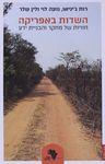 השדות באפריקה : חוויות של מחקר והבניית ידע / [עורכות:] רות ג'יניאו, נועה לוי ולין שלר ; תרגום ועריכה: עמי אשר – הספרייה הלאומית