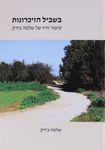 בשביל הזיכרונות : סיפור חייו של שלמה בירק / שלמה בירק – הספרייה הלאומית