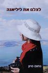 לצלם את ליליאנה / נחום סיון – הספרייה הלאומית