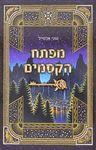 מפתח הקסמים / טוני אלמייל ; מאנגלית: חמוטל ילין – הספרייה הלאומית