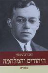 היהודים והמלחמה : (1940-1939) / זאב ז'בוטינסקי ; עורך ראשי: אריה נאור – הספרייה הלאומית