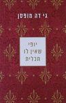 יופי שאין לו תכלית / גי דה מופסן ; מצרפתית: רמה איילון ; עורכת התרגום: רחל פן – הספרייה הלאומית