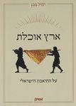 ארץ אוכלת : על התיאבון הישראלי / יחיל צבן ; עורך: דרור בורשטיין – הספרייה הלאומית