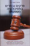 פרקים נבחרים בפסיכולוגיה משפטית : היבטים תיאורטיים ויישומיים / פרופסור משה זכי – הספרייה הלאומית