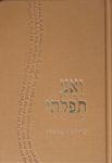 ואני תפלתי - סידור ישראלי / עורך בפועל: זאב קינן – הספרייה הלאומית