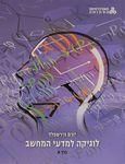 לוגיקה למדעי המחשב / יורם הירשפלד ; עורכת - יהודית גוגנהיימר – הספרייה הלאומית