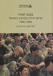במבט לאחור : קריאה חוזרת בקולנוע הישראלי 1990-1948 / יעל מונק, נורית גרץ ; עורכת: רוני אמיר – הספרייה הלאומית