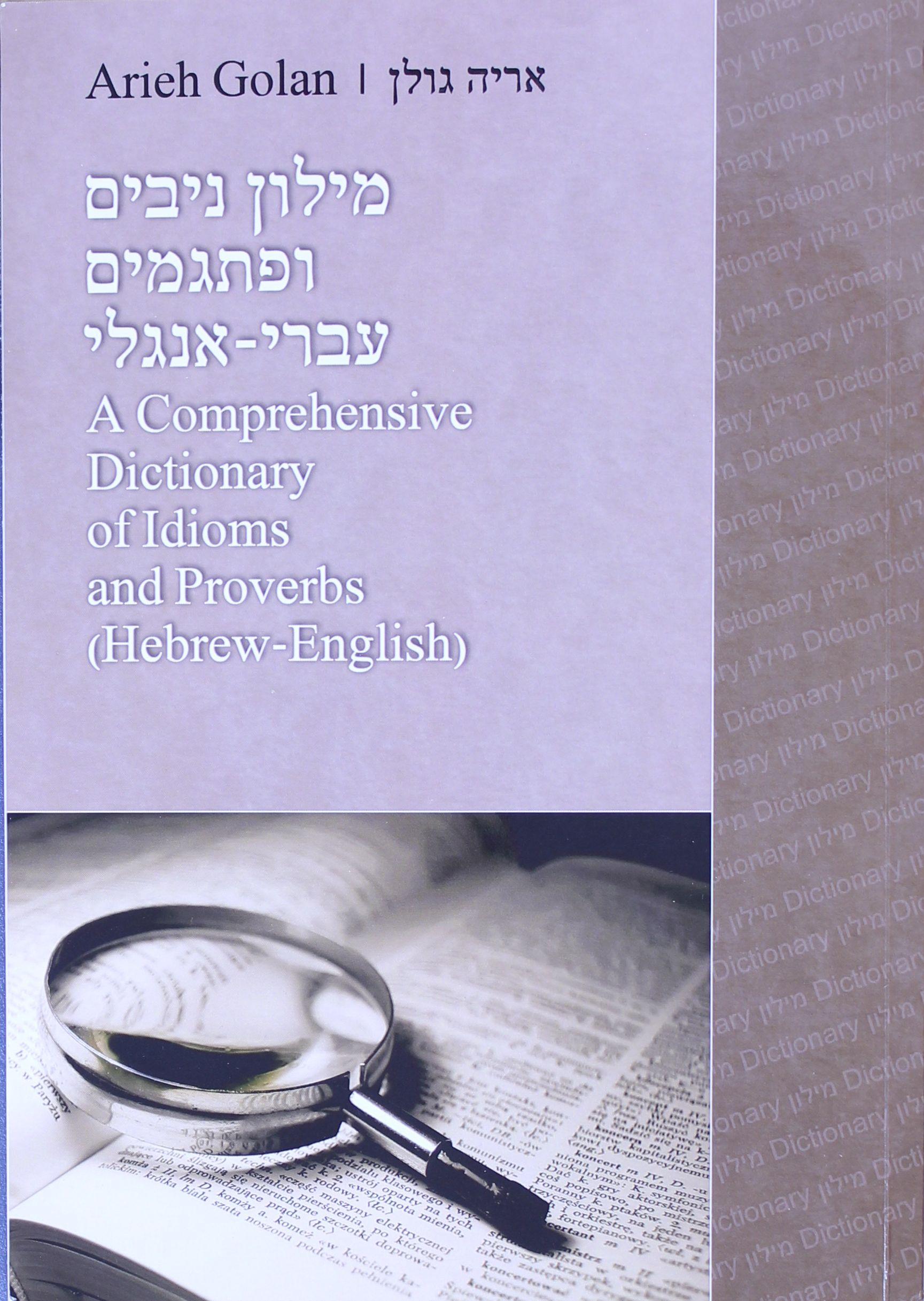 מילון ניבים ופתגמים עברי-אנגלי / אריה גולן ; עריכה לשונית: ניצה פלד – הספרייה הלאומית