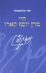 חיי מרן יוסף קארו / מור אלטשולר ; עריכה: מיה לוי – הספרייה הלאומית