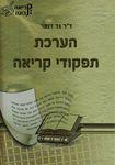"""הערכת תפקודי קריאה / ד""""ר גד דואר ; עריכה לשונית: שולה יעקובסון – הספרייה הלאומית"""
