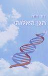 הגן האלוהי / דוד חוה ; עורך הספר: ניר רייזלר – הספרייה הלאומית