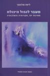 מעבר לגבול היכולת : משיגות יתר, מקורותיה והשלכותיה / ליאת פולוצקי ; עריכה: זהבה כנען ; ערכה והביאה לדפוס: לאה שניר – הספרייה הלאומית