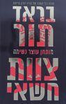 צוות חשאי / בראד תור ; מאנגלית: שרה ריפין ; עריכת תרגום: חגי ברקת – הספרייה הלאומית