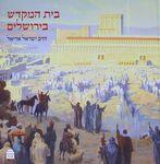 בית המקדש בירושלים / הרב ישראל אריאל ; עורך הרב אברהם כהנא – הספרייה הלאומית