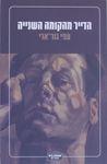הדייר מהקומה השנייה / עפי גור-ארי ; עורכת הספר: עינת יקיר – הספרייה הלאומית