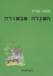 השגרה שבשורה : רומן תקופתי / משה שדה – הספרייה הלאומית